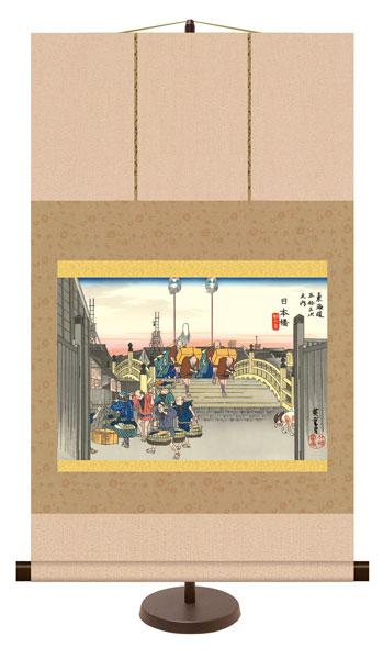 和風モダン掛け 歌川 広重 日本橋 朝之景 東海道五十三次 掛け軸スタンド付き 受注生産品 全国送料無料 代引き手数料無料