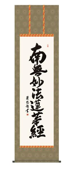 掛け軸 日蓮名号 吉田清悠(三美会) 尺五立幅54.5×高さ約190cm 仏事書 受注生産品 全国送料無料 代引き手数料無料