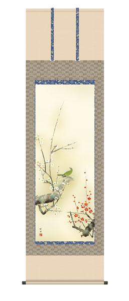 掛け軸 紅白梅に鶯 田村竹世(三美会) 尺五立幅54.5×高さ約190cm 花鳥画 春掛け 受注生産品 全国送料無料 代引き手数料無料