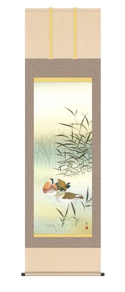 掛け軸 鴛鴦 浮田秋水(草夕会) 尺五立幅54.5×高さ約190cm 花鳥画 冬掛け 受注生産品 全国送料無料 代引き手数料無料