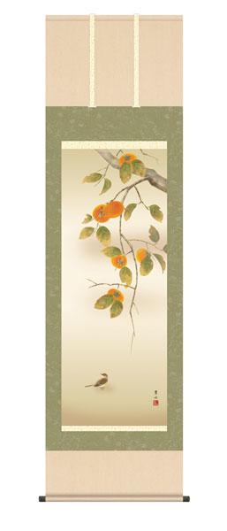 掛け軸 柿に小鳥 緒方葉水(清瀧会) 尺五立幅54.5×高さ約190cm 四季花鳥揃 受注生産品 全国送料無料 代引き手数料無料