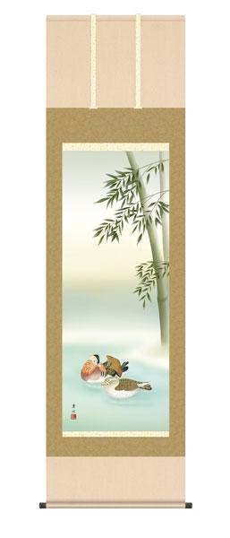 掛け軸 鴛鴦 緒方葉水(清瀧会) 尺五立幅54.5×高さ約190cm 四季花鳥揃 受注生産品 全国送料無料 代引き手数料無料
