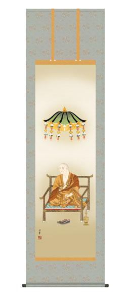 掛け軸 弘法大師 大森宗華(弥栄会) 尺五立幅54.5×高さ約190cm 仏事掛 受注生産品 全国送料無料 代引き手数料無料