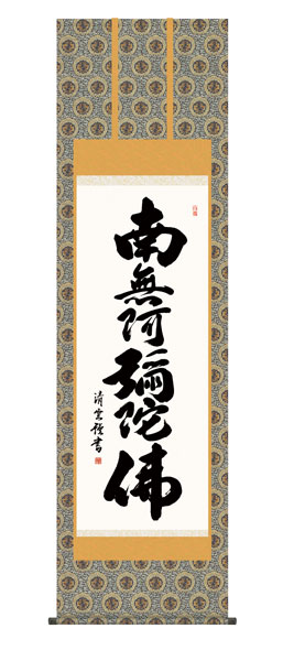 掛け軸 六字名号 吉村清雲(三美会) 尺五立幅54.5×高さ約190cm 仏事書 受注生産品 全国送料無料 代引き手数料無料