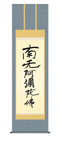 掛け軸 親鸞六字名号 親鸞聖人 尺五立幅54.5×高さ約190cm 仏事書 受注生産品 全国送料無料 代引き手数料無料