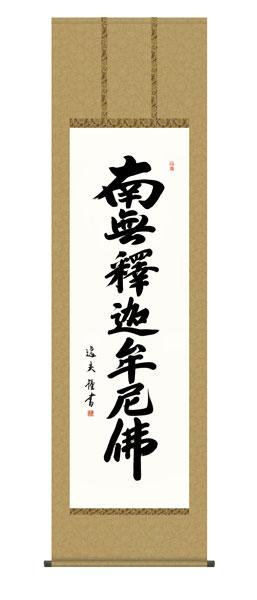 掛け軸 釈迦名号 中田逸夫(三美会) 尺五立幅54.5×高さ約190cm 仏事書 受注生産品 全国送料無料 代引き手数料無料