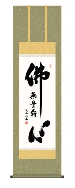 掛け軸 小木曽 宗水(墨愁会) 仏心名号 尺三立幅44.5×高さ約164cm 仏事書 受注生産品 全国送料無料 代引き手数料無料