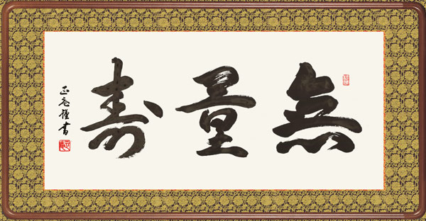 額装 和額 仏間額 無量寿(黒田 正庵) 受注後生産商品