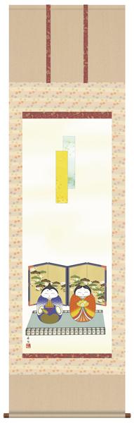 掛け軸 販売 お雛さま 雛人形 吉祥雛(伊藤 香旬)~掛軸(かけじく)送料無料受注後生産商品