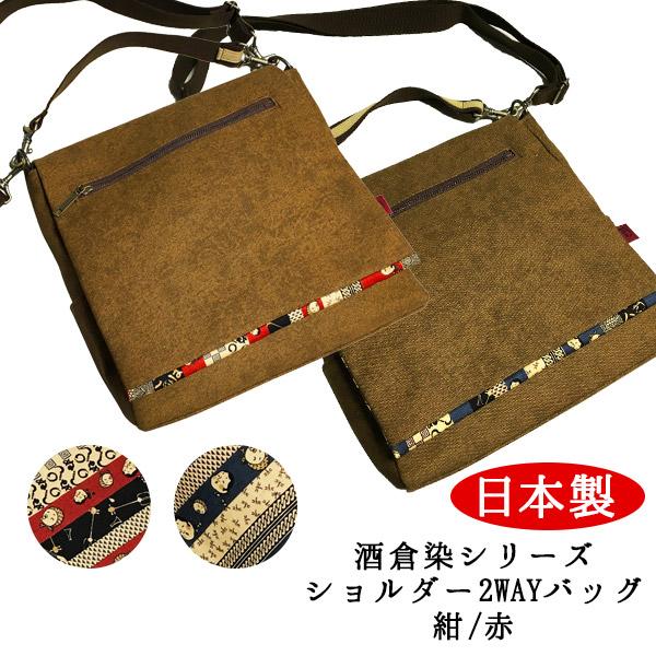 日本製 鞄 カバン バッグ 和遊楽 帆布 酒倉染バッグ No.24 ショルダー2WAYバッグ紺 赤