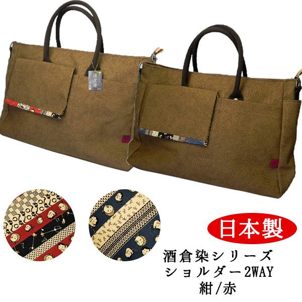 日本製 鞄 カバン バッグ 和遊楽 帆布 酒倉染バッグ No.27 ショルダー2WAYバッグ 前後ポケット紺 赤