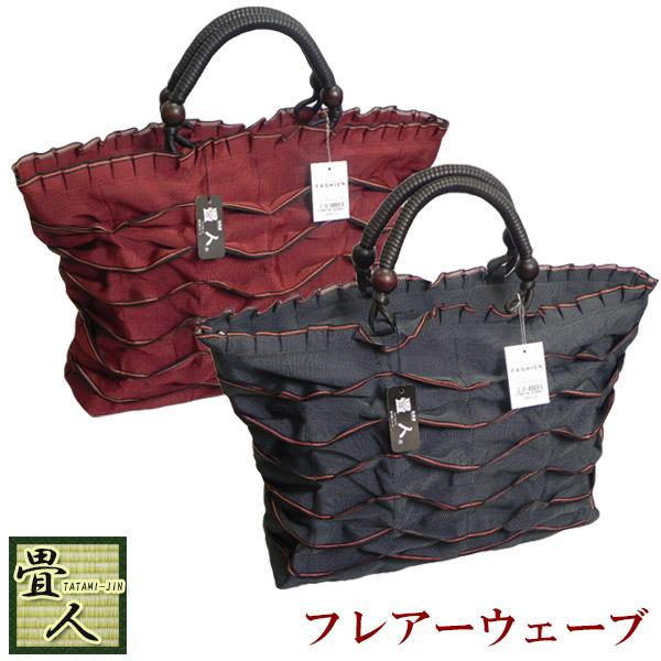 [日本製]畳人バッグ フレアーウェーブ畳縁バッグ 着物 和服 習い事 茶道 花道 鞄(かばん) 全国送料無料無料 のし ラッピング対応不可