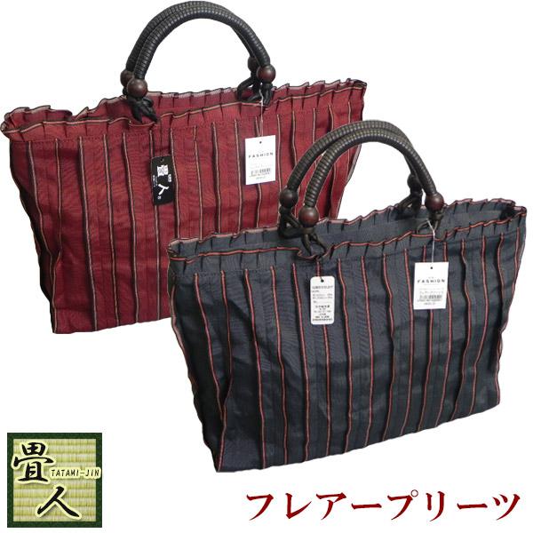 [日本製]畳人バッグ フレアープリーツ畳縁バッグ 着物 和服 習い事 茶道 花道 鞄(かばん) 全国送料無料無料 のし ラッピング対応不可