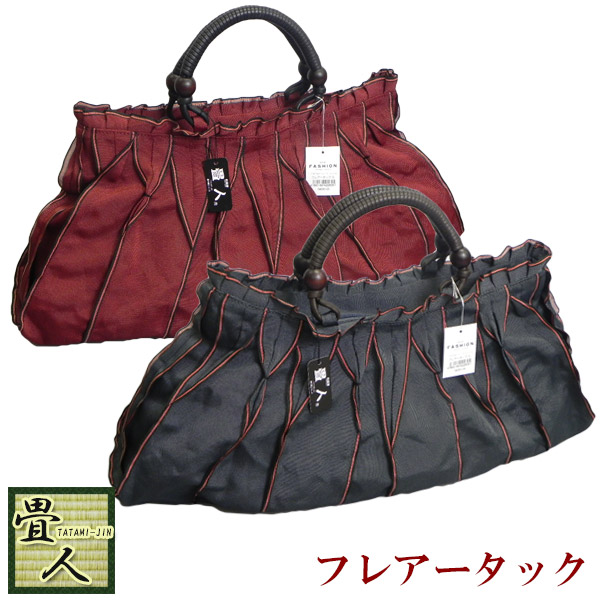 [日本製]畳人バッグ フレアータック畳縁バッグ 着物 和服 習い事 茶道 花道 鞄(かばん) 全国送料無料無料 のし ラッピング対応不可