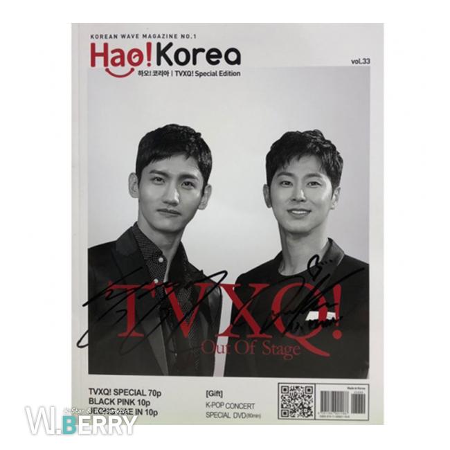 【送料無料/直筆サイン入り】TVXQ! 東方神起:表紙 Hao!Korea (ハオ!コリア) 2018年 33号 韓国雑誌 K MUSIC CONCERT DVD付録付き