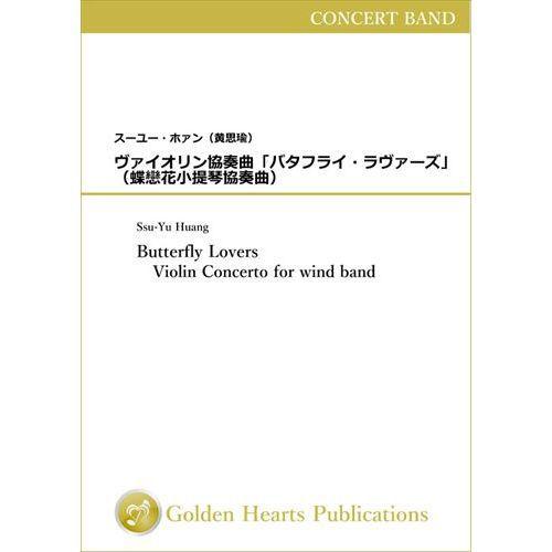 (楽譜) ヴァイオリン協奏曲「バタフライ・ラヴァーズ」 / 作曲:スーユー・ホァン (吹奏楽)(安価版フルスコアのみ)