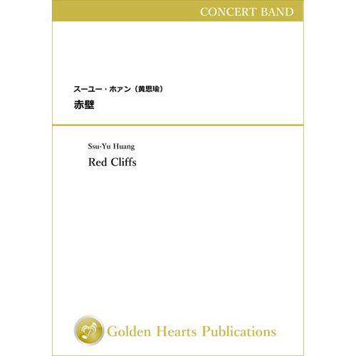 (楽譜) 赤壁 / 作曲:スーユー・ホァン (吹奏楽)(DXスコア+パート譜セット)