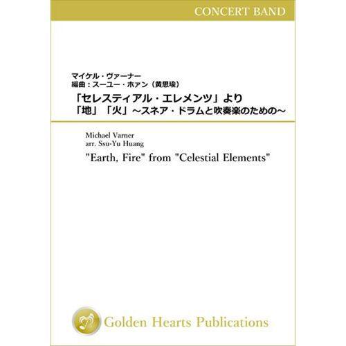 (楽譜) 「地」「火」~スネア・ドラムと吹奏楽のための~ / 作曲:ヴァーナー 編曲:スーユー・ホァン (吹奏楽)(DX大判フルスコア)