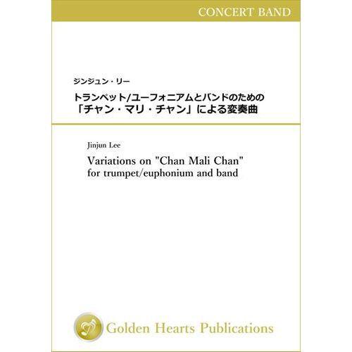 (楽譜) トランペット/ユーフォニアムとバンドのための「チャン・マリ・チャン」による変奏曲 / 作曲:ジンジュン・リー (吹奏楽)(安価版スコア+パート譜セット)