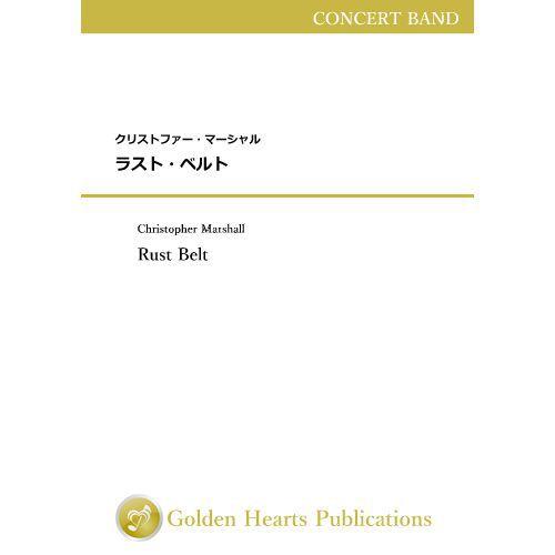(楽譜) ラスト・ベルト / 作曲:クリストファー・マーシャル(吹奏楽)(安価版スコア+パート譜セット)