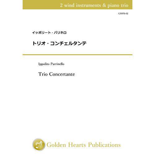 アンサンブル 楽譜 (楽譜) トリオ・コンチェルタンテ / 作曲:イッポリート・パリネロ (管楽器+ピアノ3重奏)(パート譜:ファゴット)