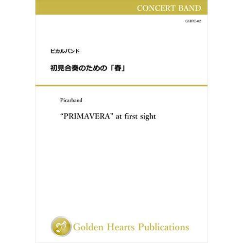 吹奏楽 楽譜 (楽譜) 初見合奏のための「春」 / 作曲:ピカルバンド (吹奏楽)(DX版スコア+パート譜セット)