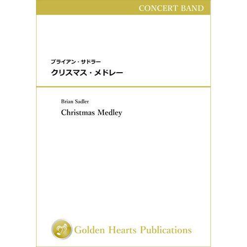 (楽譜) クリスマス・メドレー / 作曲:ブライアン・サドラー (吹奏楽)(DX大判フルスコア)