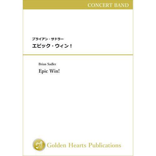 (楽譜) エピック・ウィン! / 作曲:ブライアン・サドラー (吹奏楽)(DXスコア+パート譜セット)
