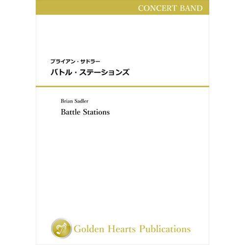 (楽譜) バトル・ステーションズ / 作曲:ブライアン・サドラー (吹奏楽)(安価版スコア+パート譜セット)