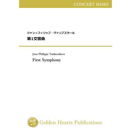 (楽譜) 第1交響曲 / 作曲:ジャン=フィリップ·ヴァンブスラール (吹奏楽)(DXスコア+パート譜セット)