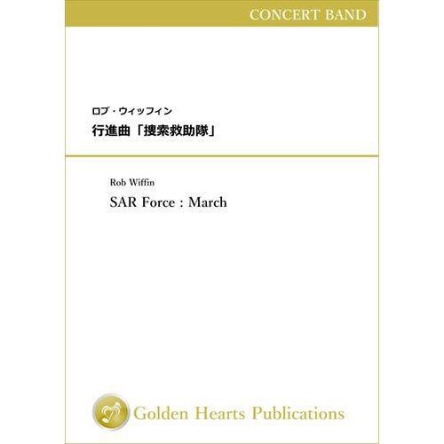 (楽譜) 行進曲「捜索救助隊」 / 作曲:ロブ・ウィッフィン (吹奏楽)(DX大判フルスコア)