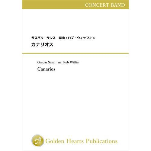 (楽譜) カナリオス / 作曲:ガスパル・サンス 編曲:ロブ・ウィッフィン(Rob Wiffin) (吹奏楽)(DXスコア+パート譜セット)