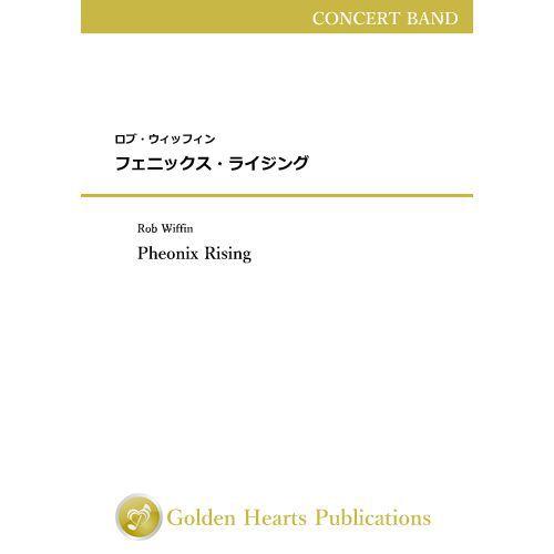 吹奏楽 楽譜 フェニックス ライジング 安価版スコア+パート譜セット ランキング総合1位 ウィッフィン 作曲:ロブ 特価キャンペーン
