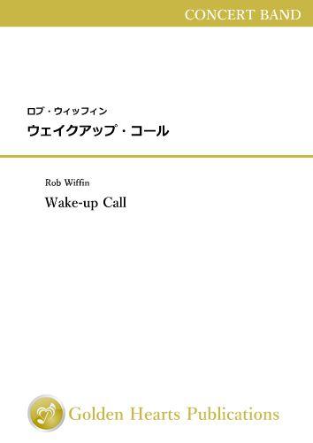 吹奏楽 楽譜 アウトレット☆送料無料 ウェイクアップ コール ウィッフィン 安価版スコア+パート譜セット 休日 作曲:ロブ