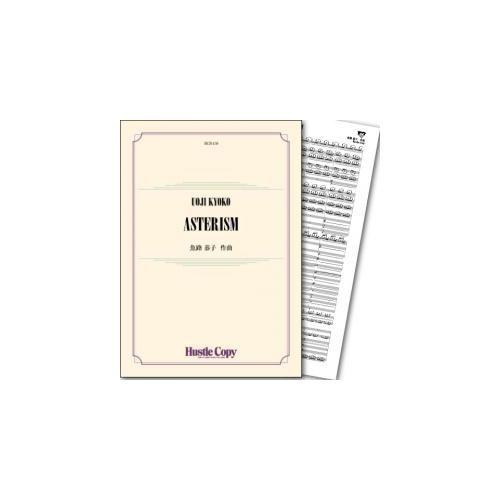(楽譜) ASTERISM / 作曲:魚路恭子 (吹奏楽)(スコア+パート譜セット)