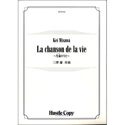 (楽譜) La chanson de la vie~生命のうた~ / 作曲:三澤慶 (吹奏楽)(スコア+パート譜セット)
