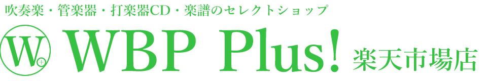 WBP Plus! 楽天市場店:吹奏楽や管楽器、打楽器のCD・DVD・楽譜を専門に取り扱うストアです。