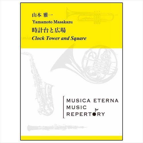 吹奏楽 楽譜 セール商品 訳あり 作曲:山本雅一 時計台と広場