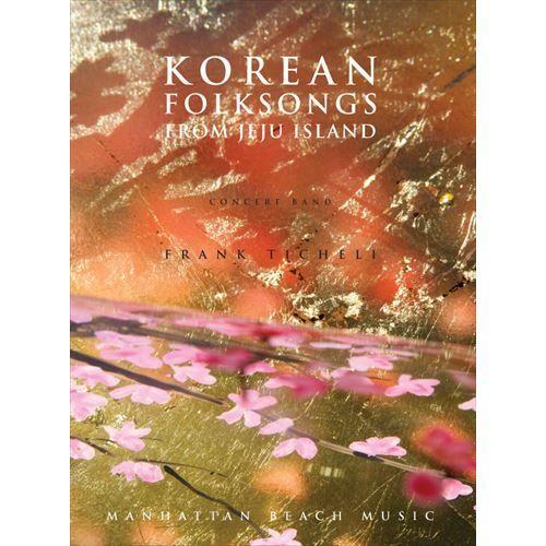 (楽譜) 済州島の韓国民謡 / 作曲:フランク・ティケリ (吹奏楽)(スコア+パート譜セット)