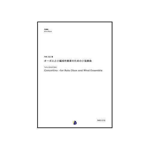 吹奏楽 オーボエ 協奏曲 楽譜 スコア+パート譜セット 格安 価格でご提供いたします オーボエと小編成吹奏楽のための小協奏曲 作曲:金山徹 お買得