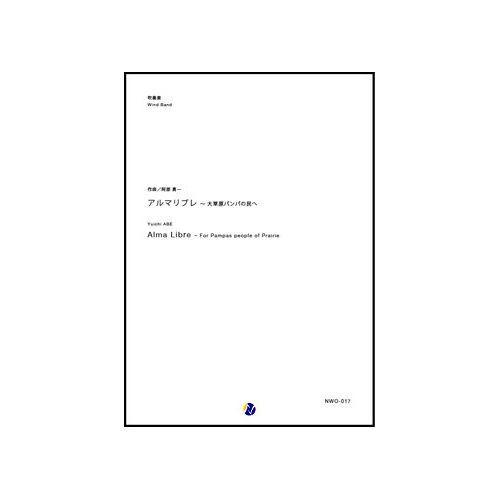 (楽譜) アルマリブレ ~ 大草原パンパの民へ / 作曲:阿部勇一 (吹奏楽)(スコア+パート譜セット)