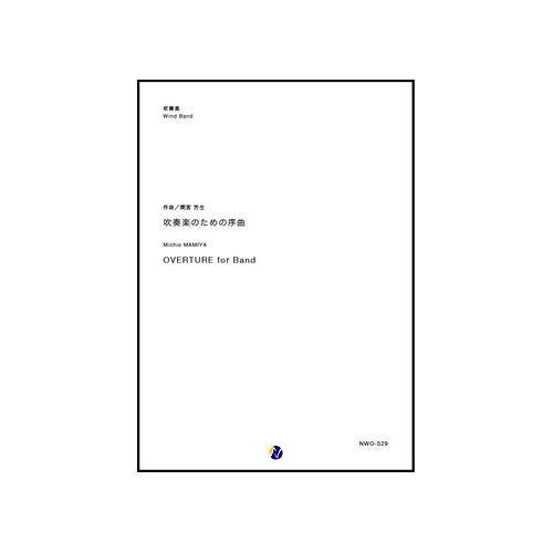 注文後の変更キャンセル返品 スピード対応 全国送料無料 吹奏楽 楽譜 吹奏楽のための序曲 スコア+パート譜セット 作曲:間宮芳生