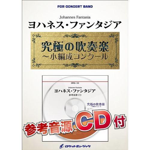 (楽譜) ヨハネス・ファンタジア (小編成) / 作曲:坂井貴祐(吹奏楽)(スコア+パート譜セット)