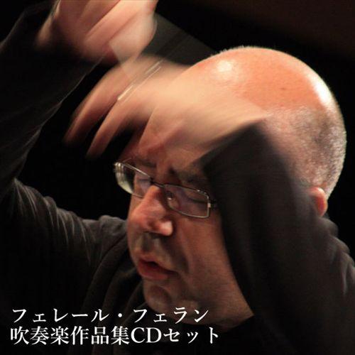 (CD) セットでお得!フェレール・フェラン吹奏楽作品集CD9タイトルセット (吹奏楽)