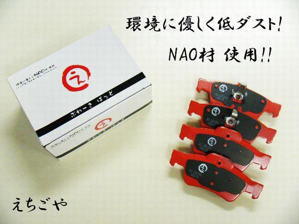 低ダスト! W212 E250/E300/E350 セダン リアブレーキパッド*えちごや製*NAO
