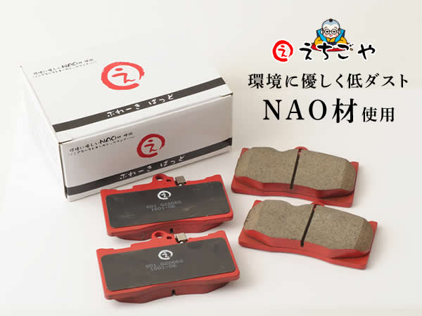 (GSE20,GSE25) IS250C レクサス IS250, フロントブレーキパッド*えちごや製*NAO 低ダスト!