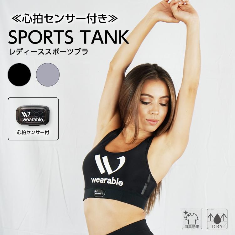 心拍センサー付スポーツタンク (スポーツブラ) wearable社オリジナル スポーツウェア 心拍測定