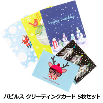 Papyrus Christmas Cards.Papyrus Greeting Card Five Pieces Set Message Card Greeting Card Christmas Card Set