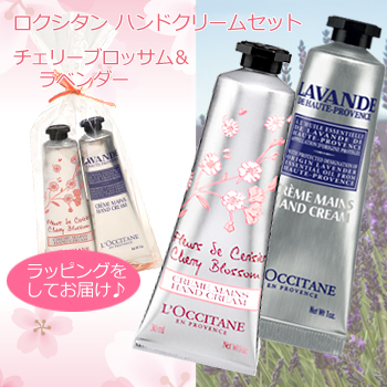 The Stylish Cosmetics Limited LOCCITANE Gift That Hand Cream Two Set Cherry Blossom Lavender Birthday Present Is Lovely Mature