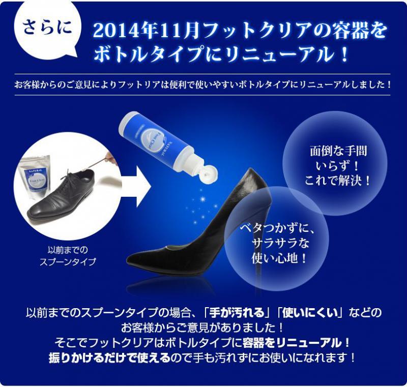 フットクリア 靴 匂い消し 靴の臭い取り 粉 靴 消臭 最強 足の臭いを消す粉
